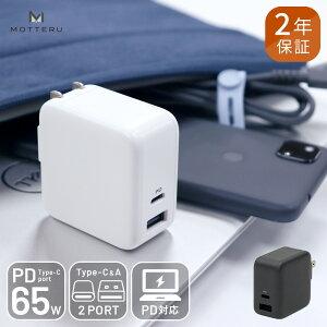 2年保証充電器はコレ1台PD65W対応最小クラスUSB-C&USB-A合計2ポートAC充電器合計最大63Wかしこく充電2台同時充電ノートパソコンMacBookiPhoneiPadAndroidスマホタブレットスマートウォッチNintendoSwitchLight(MOT-ACPD65WU1)【宅C】
