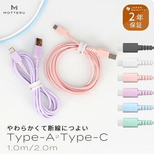 柔らかくて断線に強いType-AtoType-Cケーブルairy510シリーズ温度センサー搭載2年保証(MOT-CBACG)
