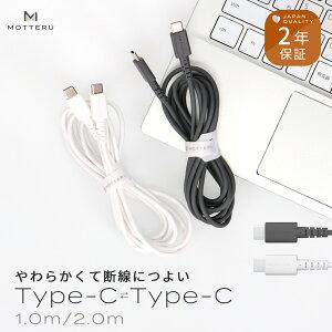 柔らかくて断線に強いType-CtoType-Cケーブルairy510シリーズ温度センサー搭載2年保証(MOT-CBCCG)