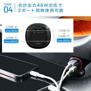 車で急速充電が可能USBType-A×USBType-CUSB車載充電器(カーチャージャー)2年保証(MOT-DCPD45U1-BK)