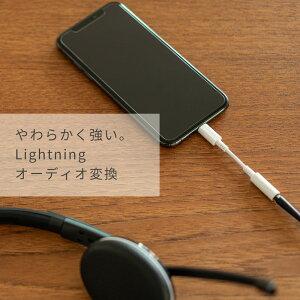 イヤホンジャックがない機種でも有線イヤホンが使えるLightning-3.5mmミニプラグイヤホン変換ケーブル2年保証(MOT-LTAUX01)