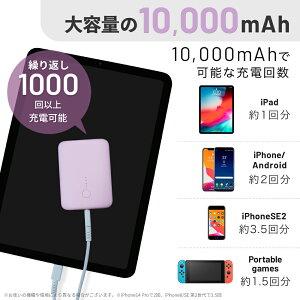 国内最小最軽量モバイルバッテリー大容量10,000mAhスマホ約3回分充電2年保証(MOT-MB10001)