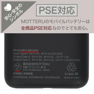 国内最小最軽量モバイルバッテリー大容量10,000mAhスマホ約3回分充電急速充電軽量かわいいオシャモバ2年保証(MOT-MB10001)【宅C】