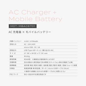 1台でスマホやタブレットなど6台同時充電USBType-A×6ポートAC充電器60W2年保証(MOT-AC60U6)