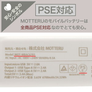 旅行や出張など持ち歩きに便利USB×2ポートAC充電器+モバイルバッテリー(6,700mAh)かわいい軽量効率的パススルー機能持ち運び2年保証(MOT-MBAC6701)