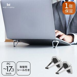 【8/4(水)発売予定】17.3インチまでのノートパソコンに対応貼り付けるだけコンパクトメタルノートPCスタンド1年保証(MOT-PCSTD06)【ネコポス】【予約】