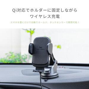 車でスマートフォンを置くだけ充電車載用ワイヤレス充電ホルダー(Android、iPhone対応)1年保証(MOT-QI15WCH01-BK)