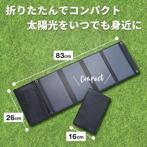 2年保証ソーラー充電器スマホ充電太陽の力で発電USBソーラーパネルコンパクト防災+アウトドアかしこく充電USBType-A2ポート20W出力スタンド折りたたみポータブルmotteru(MOT-SOLAR24)