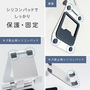 【7月21日発売】スタンドに乗せたまま充電角度調整できるワイドアルミスタンドスマートフォン/タブレット対応1年保証(MOT-SPSTD08)