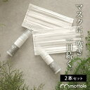 マスク用 除菌 消臭 スプレー マスク ミストキレイ 30ml 2本セット MTL-A006 マスク