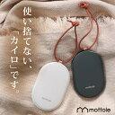 充電式カイロ モバイルバッテリー機能付 MTL-E007 送