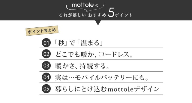 mottole『充電式カイロ(MTL-E007)』