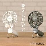 ハンディファン MTL-F003 mottole 扇風機 ポータブル扇風機 ポータブルファン ハンディーファン 卓上扇風機 ミニ扇風機 アロマ クリップ付