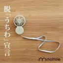 【楽天スーパーセール期間限定】ハンディファン MTL-F00...