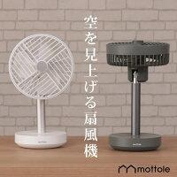 リビングファン 扇風機 コードレス サーキュレーター ミニリビングファン MTL-F010 送料無料 mottole リビング扇風機 コンパクトファン おしゃれ 換気 省スペース空気循環器 DC扇風機 USB