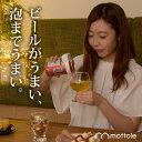MTL-K013 艶泡ビールフォーマー 送料無料 mottole ビールサーバー ハンディビアサーバ ...
