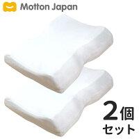 【モットンジャパン】首・肩対策にモットンの高反発枕(2個セット)