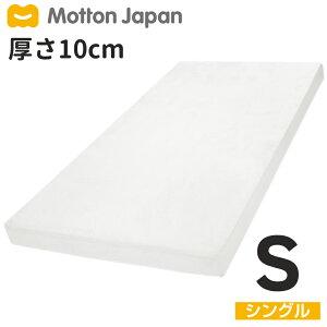 山本昌さん愛用のマットレス・モットン