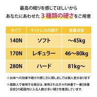 【送料無料】【モットンジャパン】高反発マットレス140N170N280Nシングル10cm