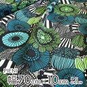 マリメッコ 生地 幅約70cm×10cm単位 PIENI SIIRTOLAPUUTARHA/GREEN(シールトラプータルハ)【店頭受取も可 吹田】
