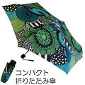 marimekko/マリメッコ折りたたみ傘SIIRTOLAPUUTARHA/GREEN
