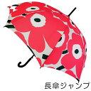 マリメッコ 長傘 UNIKKO STICK(ウニッコ)/PINK&GRAY