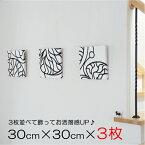 ファブリックパネル マリメッコ marimekko BOTTNA/WHITE 30×30cm×3枚セット