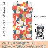 マリメッコ/marimekkoベッドリネン【シングル用】(掛け布団カバー+ピローケース)RUUTUUNIKKO(ウニッコ)北欧