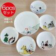ムーミン 陶器の食器セット 動物シリーズ/ベリーセット(小皿中皿計6枚セット) 北欧