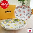 ムーミン 陶器の食器セット citrus dots/シトラスドット ペアオーバルボウルセット(2枚セット) 北欧