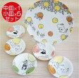 ムーミン 陶器の食器セット citrus dots/シトラスドット ベリーセット(小皿中皿計6枚セット) 北欧