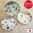 ムーミン 陶器の食器セット citrus dots/シトラスドット トリオプレートセット(3枚セット) 北欧