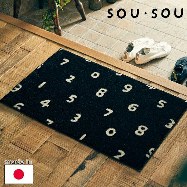 SOU・SOU インテリアマット SO-SU-U 45×75cm【店頭受取も可 吹田】