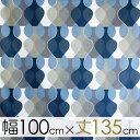 ボラスコットン オーダーカーテン 丈101cm〜140cm MALAGA(マラガ)/BLUE【店頭受取も可 吹田】