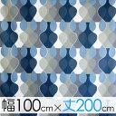 ボラスコットン boras cotton カーテン 丈181cm〜202cm MALAGA(マラガ)/BLUE【店頭受取も可 吹田】