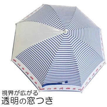 ドゥ・セー deux C 子供傘50cm モービル/ブルー