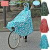 サニーフィールズサイクルポンチョ(レインコート自転車)ボタニカル