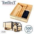 トムテクトTomTecT木のブロック積み木500(5歳から)