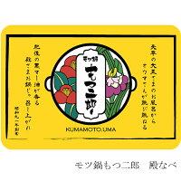 殿なべ馬肉と牛モツのセット合計400gモツ鍋もつ二郎熊本県産
