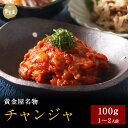 999円 名物 チャンジャ(100g)| お取り寄せグルメ ...