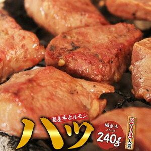 ホルモン焼 黄金屋 国産牛 ハツ 240g(2〜3人前)(取り寄せ 焼肉 牛ホルモン 心臓 焼…