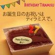 送料無料!お誕生日に《もう一度食べたくなるティラミス》誕生日ケーキ・バースデーパーティーに☆記念日にも!