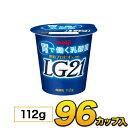 明治 プロビオ ヨーグルト LG21 カップ 96個入り 112g ヨーグルト食品 LG21ヨーグルト 乳酸菌ヨーグルト 送料無料 あす楽 クール便