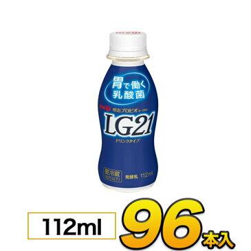 明治 プロビオ ヨーグルト LG21 ドリンク【96本入り】 112ml 飲むヨーグルト のむヨーグルト 【送料無料】【あす楽】【クール便】05P18Jun16