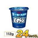 明治 プロビオ ヨーグルト LG21 カップ 【24個入り】 112g ヨーグルト食品 LG21ヨーグルト 乳酸菌ヨーグルト 【送料無料】【あす楽】【クール便】
