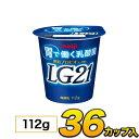 明治プロビオヨーグルトLG21食べるタイプ 112g×36個入 meiji MEIJI【頒布会】【送料無料】【代引不可】【クール便】