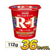 明治 R-1ヨーグルト ブルーベリー脂肪0【36個入り】 食べるタイプ カップ 112g meiji メイジ 【定期購入】【送料無料】【代引き不可】【クール便】【モウモウハウス】