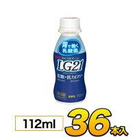 明治プロビオヨーグルトLG21ドリンクタイプ低糖・低カロリー112ml×36本入りmeijiMEIJI【定期購入】【代引き不可】【クール便】【モウモウハウス】