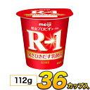 明治 R-1 ヨーグルト カップ 36個入り 112g 食べるヨーグルト プロビオヨーグルト ヨーグルト食品 乳酸菌食品 送料無料 あす楽 クール便