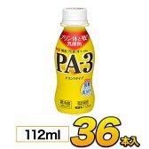 明治 PA-3 ドリンク【36本入り】 PA-3乳酸菌 プロビオヨーグルト 112ml 飲むヨーグルト のむヨーグルト meiji メイジ 【定期購入】【送料無料】【代引き不可】【クール便】【モウモウハウス】
